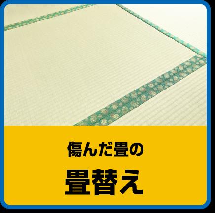 傷んだ畳の畳替え