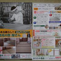 4月26日新聞折り込みいれます。春の畳替えキャンペーン中