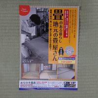 春の畳替えキャンペーン中。4月6日、安曇野市内新聞折り込み入れます。宜しくお願いします。